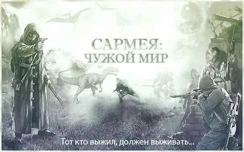 http://monarh-bedstvie.at.ua/X-F/ReklaSarm.jpg